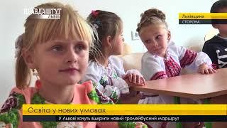 Випуск новин на ПравдаТУТ Львів за 29.08.2017