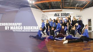 Чаян Фамали  - Обалденная. Choreo by Margo Babkina. All Stars Dance Centre 2018