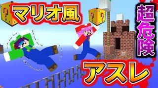 """【Minecraft】世界最恐のアスレチック!?""""マリオとSASUKEが合体したアスレチック""""でとんでもないハプニングが…!【ゆっくり実況】【マインクラフト茶番】"""