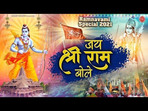 बोलो आज जय श्री राम बोलो साथ जय श्री राम