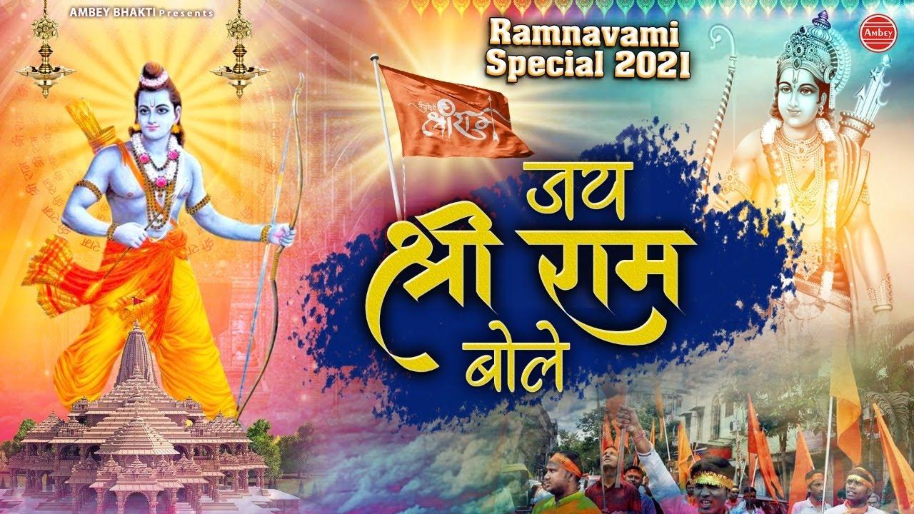 Jai Shree Ram Bolo Lyrics-Ram Bhajan