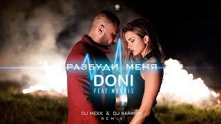 Doni feat. Morris - Разбуди меня (DJ Mexx & DJ Karimov Remix)