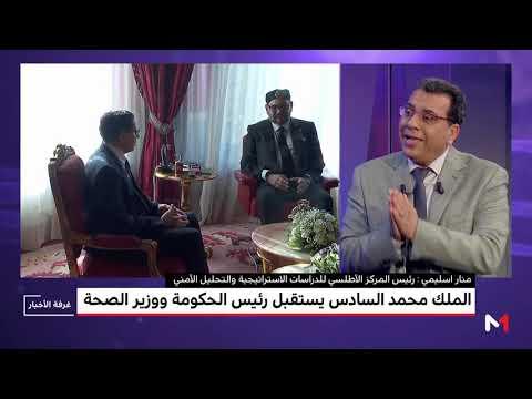 العرب اليوم - دلالات استقبال الملك محمد السادس لرئيس الحكومة ووزير الصحة