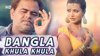 Bangla Khula Khula | Anwar (2007) | Megha Shriram | Mithoon