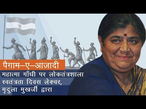 पैगाम-ए-आज़ादी| महात्मा गाँधी पर लोकतंत्रशाला स्वतंत्रता दिवस लेक्चर। मृदुला मुख़र्जी द्वारा