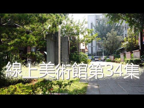 🌟【線上美術館34📹】臺中文學館~ 紙上心旅行 旅遊文學特展