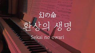(악보 ) 💫세카이노 오와리 - 환상의 생명 (幻の命)💫 피아노 커버
