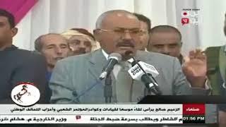 المخلوع صالح يهاجم الحوثيين بقوة عقب خطاب الحوثي الاخير