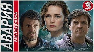 Авария (2018). 3 серия. Мелодрама, сериал.