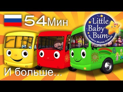 Колеса у автобуса | детские песенки для самых маленьких | от Литл Бэйби Бум
