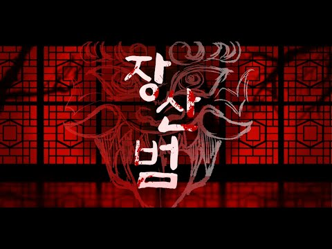 【시유/SeeU】 장산범 [Original]