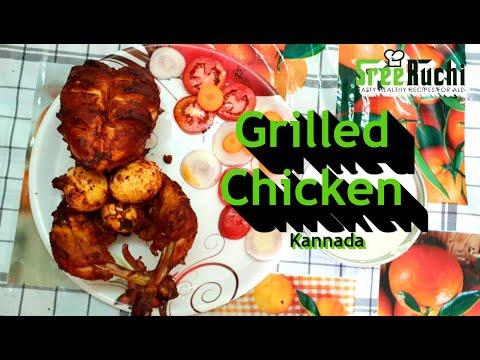 Grilled Chicken Recipe Kannada | OTG Oven Grilled Chicken recipe Kannada