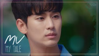 [MV] My Tale – Park Won (박원) | It's Okay to Not Be Okay (사이코지만 괜찮아) OST Pt. 3