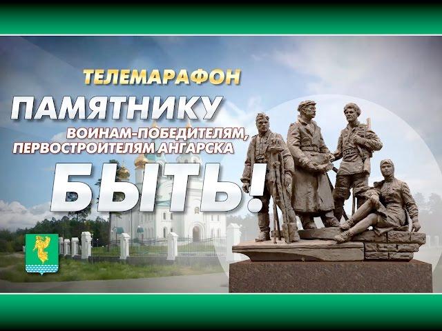 В Ангарске стартовал народный проект