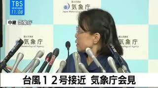 台風12号接近気象庁会見