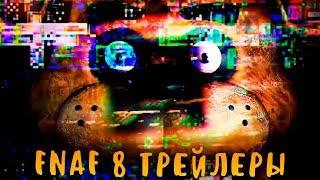 ФНАФ 8 ТРЕЙЛЕРЫ 4 - FNAF 8 TRAILERS 4 - FAN TRAILERS FIVE NIGHTS AT FREDDY