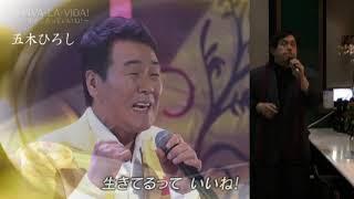 武ちゃんの歌 五木ひろし「VIVA・LA・VIDA~生きてるっていいね!~」
