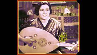 نادرة أمين [ 1906- 1990] تقاسيم على العود @ سماعي تحميل MP3