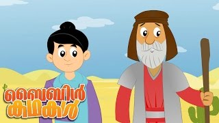 Abram And The Pharaoh! (Malayalam)- Bible Stories For Kids!