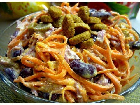 ВКУСНЫЙ САЛАТ С ФАСОЛЬЮ! Быстрый салат из фасоли и корейской моркови  с СУХАРИКАМИ