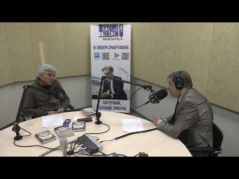Александр Коротко, Events , I Alexander Korotko interview with Viktor Savinov on VESTI radio