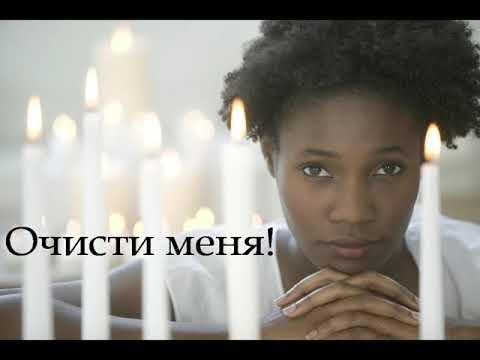 Молитва покаяния для каждого человека.