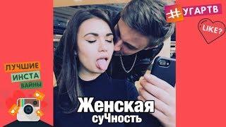 ЛУЧШИЕ ВАЙНЫ 2017 / НОВЫЕ РУССКИЕ И КАЗАХСКИЕ ВАЙНЫ | BEST VINES #99