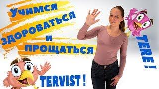Эстонский язык. Учимся здороваться и прощаться. Эстонский курс для новичков.1 фото