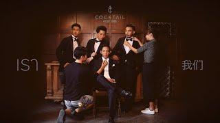 เรา - COCKTAIL「Official MV (for listening version)」