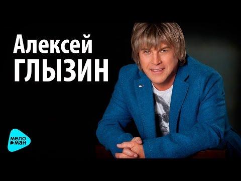 Алексей Глызин - От Праги до Москвы (Official Audio 2016)