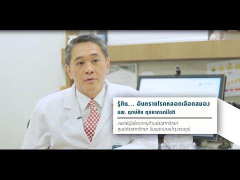 โรคเส้นเลือดขอดที่ขาปลิง