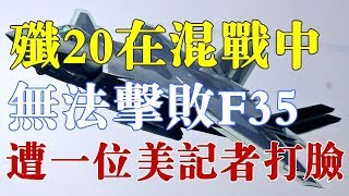 美军参谋长称:歼-20在混战中无法击败F35,却遭一位美国记者打脸