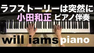 ラブストーリーは突然に〜東京ラブストーリー主題歌/小田和正ピアノ伴奏