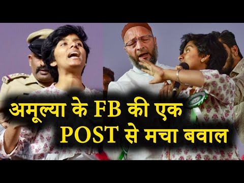 'पाकिस्तान जिंदाबाद' नारा बोलने वाली लड़की Amulya ने लिखी थी FB पोस्ट