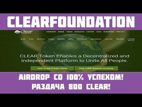 [Airdrop] Clearfoundation - 800 Clear токенов! Выплачивают через сутки на ETH кошелёк!