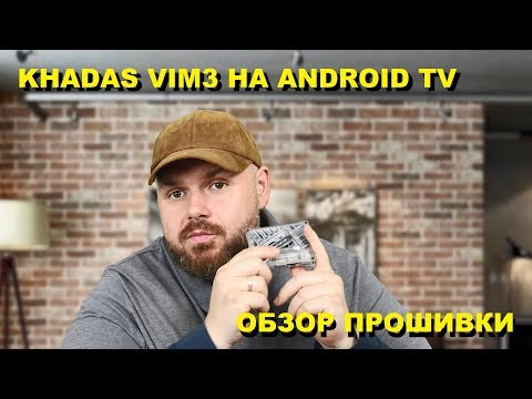 ТВ БОКС KHADAS VIM3 НА ANDROID TV ОТ SUPERCELERON. ОБЗОР ПРОШИВКИ.