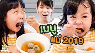 ฉลองครัวใหม่!! ด้วยเมนูแม่2019 ไข่ไดโนเสาร์พันธุ์กินพืช...จิน เรนนี่ | Little Monster