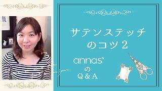 AnnasのQ&A~サテンステッチのコツ~アンナスの動画でわかる刺繍教室
