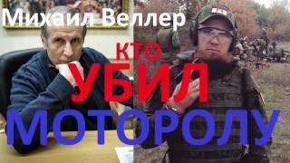 Михаил Веллер Кто убил Моторолу Арсен Павлов Убит Кто Виноват Сводки ДНР 2016
