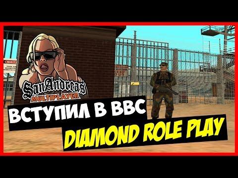 Вступил в ВВС | #6 | Diamond RP Amber