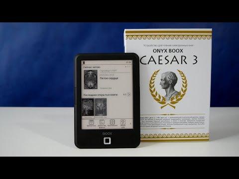 Электронная книга ONYX BOOX Caesar 3 / Арстайл /