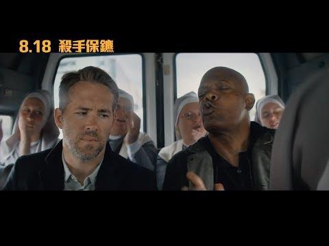 【殺手保鑣】The Hitman's Bodyguard 精彩預告 ~ 2017/08/18 天生不對