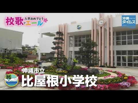 Hiyagon Elementary School