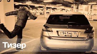 Тизер New Peugeot 308