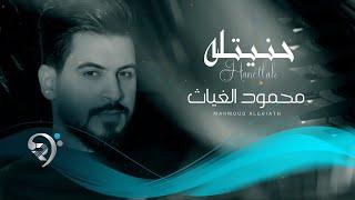 محمود الغياث - حنيتلة - (حصريا على ميوزك الريماس)   Mahmood al Ghaiath - Hanitla - 2021 تحميل MP3