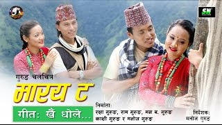 New Gurung Song || Khai Dhole || Mausami Gurung ||Manoj Gurung || Marayata