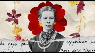 До 150-річного ювілею Лесі Українки