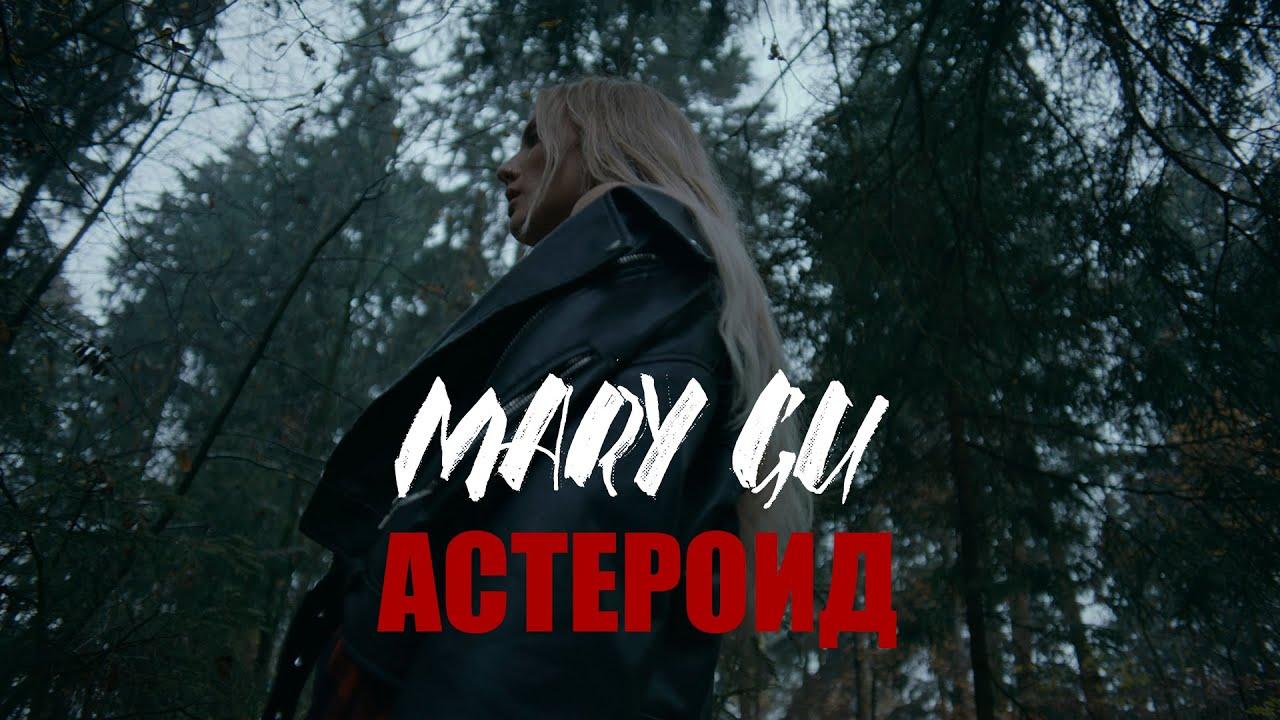Mary Gu — Астероид