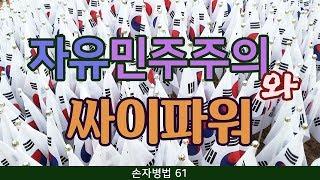 자유민주주의와 싸이파워 - 손자병법 61 【소공자TV】