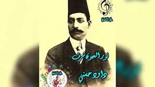داود حسني /نور العيون شرف /علي الحساني تحميل MP3